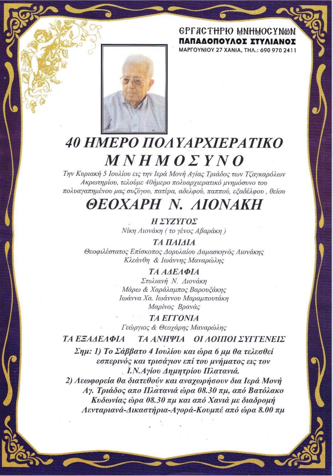 Μνημόσυνο Θεοχάρη Λιονάκη