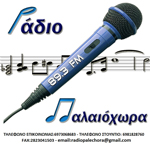 radio-palaioxwra