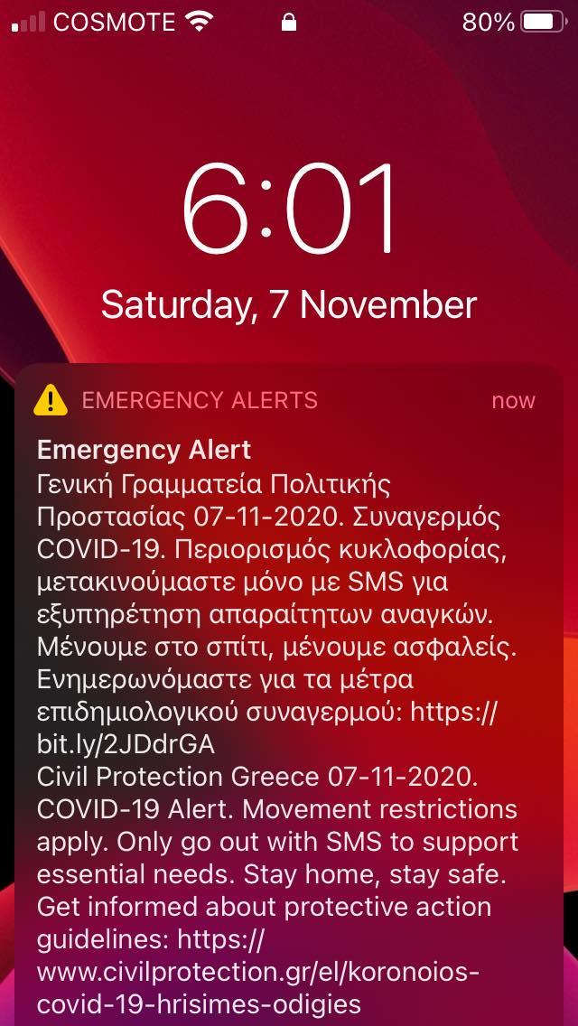 Η Γενική Γραμματεία Πολιτικής Προστασίας με αφορμή την έναρξη, της καραντίνας ενημερώνει, τους Έλληνες.   Ειδικότερα το μήνυμα έγραφε:   «Περιορισμός κυκλοφορίας, μετακινούμαστε μόνο με SMS για εξυπηρέτηση απαραίτητων αναγκών. Μένουμε στο σπίτι, μένουμε ασφαλείς».